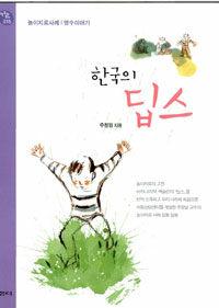 한국의 딥스 : 놀이치료사례 : 영수이야기