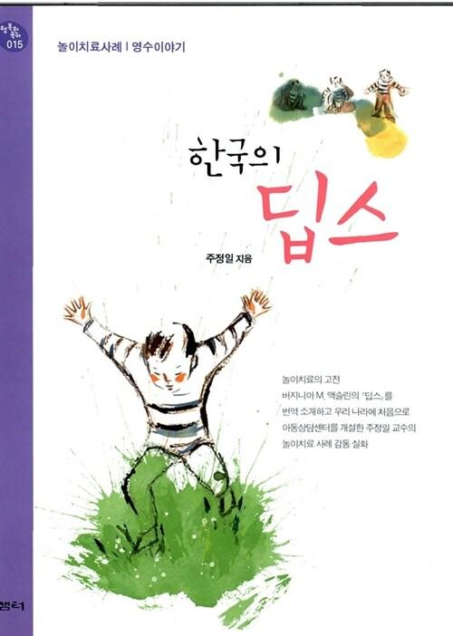 한국의 딥스
