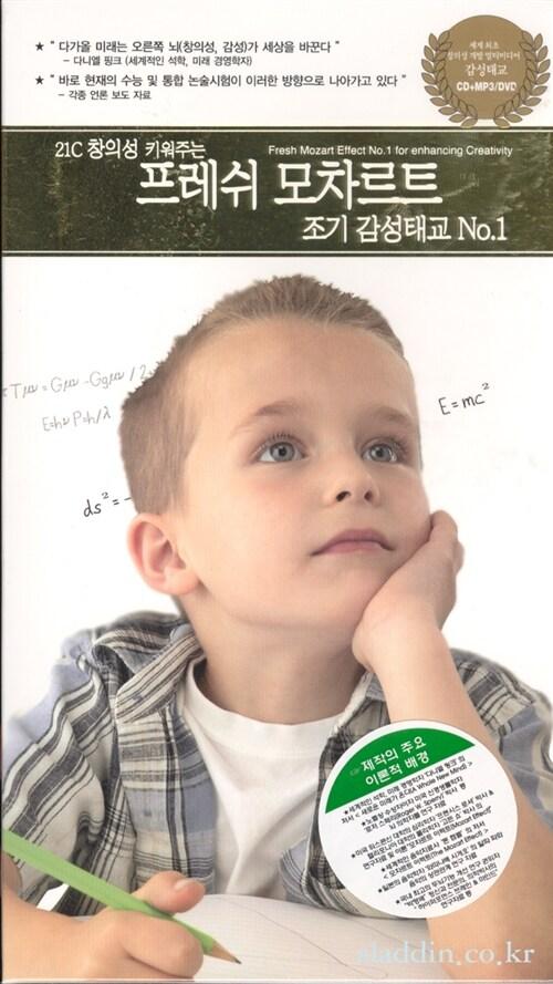 프레쉬 모차르트 조기 감성태교 No.1