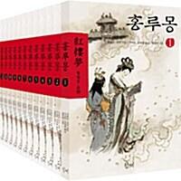 홍루몽 - 전12권 세트