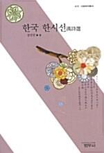 한국 한시선