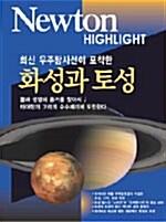 최신 우주탐사선이 포착한 화성과 토성