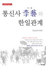 통신사 李藝와 한일관계