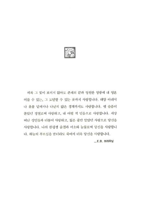 낯선 사람들 : 김영현 장편소설