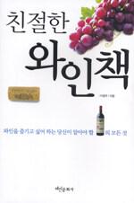 친절한 와인책 : 와인을 즐기고 싶어 하는 당신이 알아야 할 와인의 모든 것