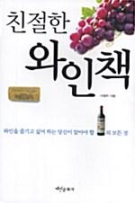친절한 와인책