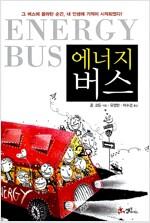 [중고] 에너지 버스