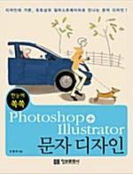 한눈에 쏙쏙 Photoshop + Illustrator 문자 디자인