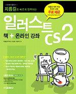 (지름길로 빠르게 정복하는) 일러스트레이터 CS2 : 책+온라인 강좌