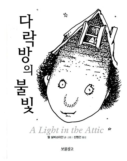 다락방의 불빛 (양장)