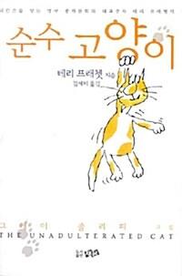 순수 고양이