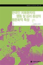 한국인 치매환자의 행동 및 심리 증상의 횡문화적 특성