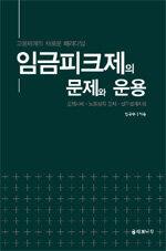 임금피크제의 문제와 운용 : 운영사례·노동법적 문제·실무설계지침