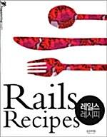 Rails Recipes 레일스 레시피