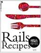 [중고] Rails Recipes 레일스 레시피