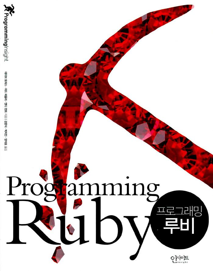 프로그래밍 루비