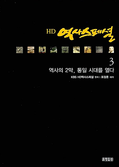 HD 역사스페셜 4