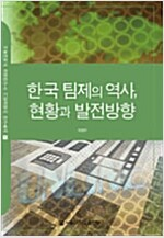 [중고] 한국 팀제의 역사, 현황과 발전방향