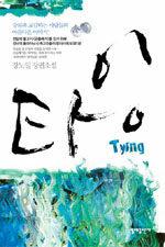 타잉 : 장노일 장편소설 : 강물과 교감하는 사람들의 아름다운 이야기!