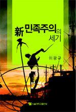 新 민족주의의 세기