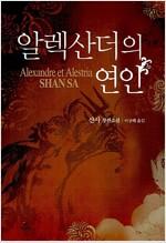 [중고] 알렉산더의 연인