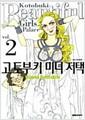 [중고] 고토부키 미녀 저택 2
