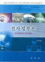 전자정부론 : 전자정부와 국정관리