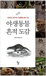 야생동물 흔적 도감