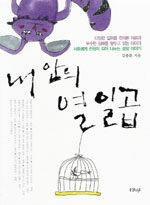 내 안의 열일곱 - 2007년 문광부 우수교양도서