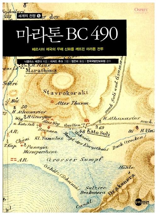 마라톤 BC 490