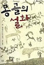 몽골의 설화