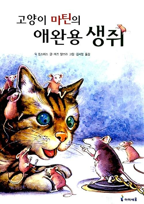 고양이 마틴의 애완용 생쥐