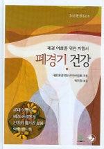 폐경기 건강 : 폐경 여성을 위한 지침서 3판