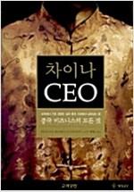 [중고] 차이나 CEO