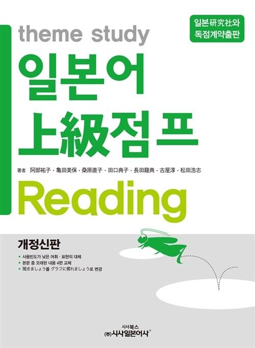 일본어 상급 점프 Reading (책 + CD 2장)