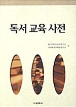 [중고] 독서 교육 사전