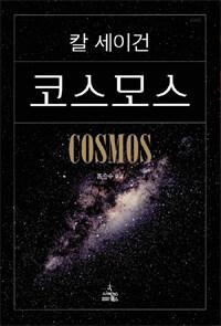 코스모스 - 보급판