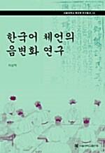 한국어 체언의 음변화 연구