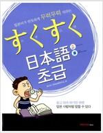 스쿠스쿠 일본어 초급 (책 + CD 1장 + 단어장)