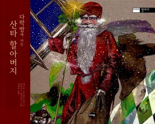 다락방에 사는 산타 할아버지