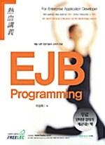열혈강의 EJB Programming