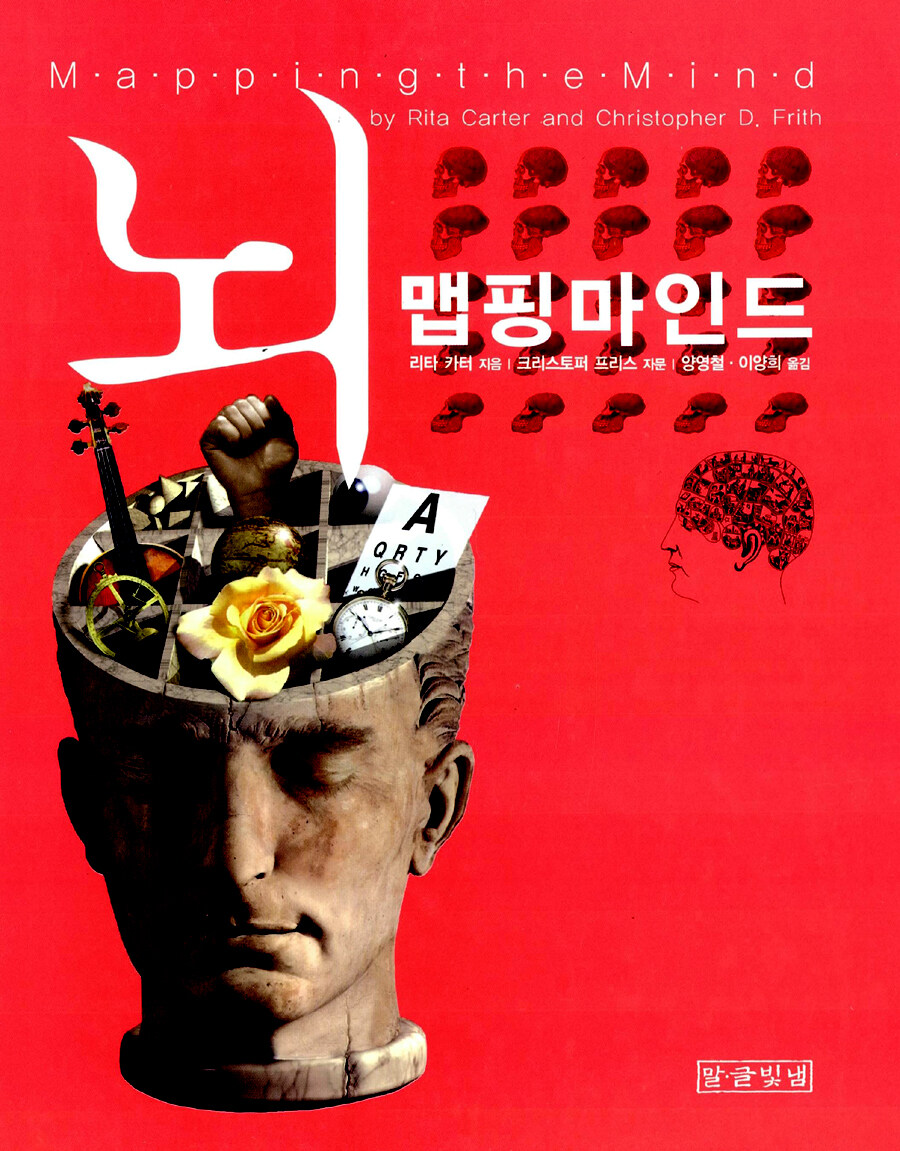 뇌 : 맵핑마인드