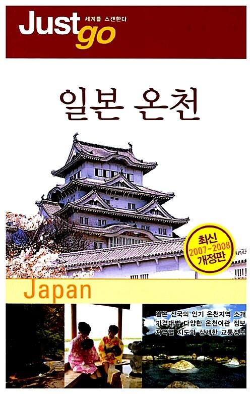 저스트 고 일본온천 (2007~2008)