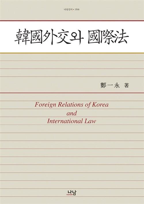 한국외교와 국제법