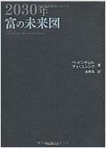 富の未來圖 (單行本(ソフトカバ-))
