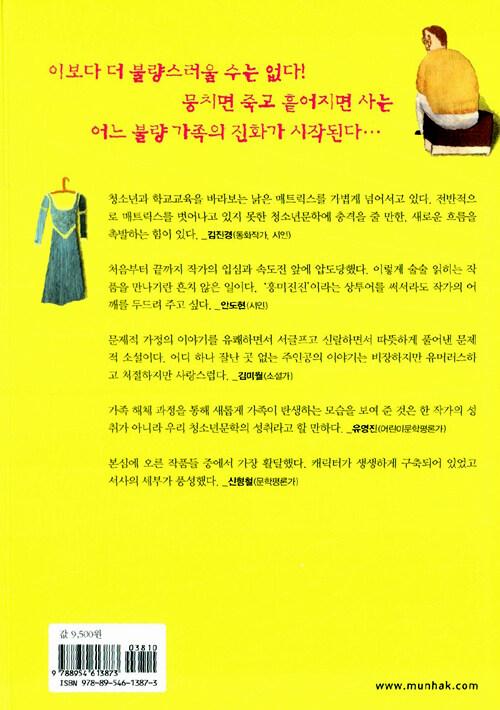 불량 가족 레시피 : 손현주 소설