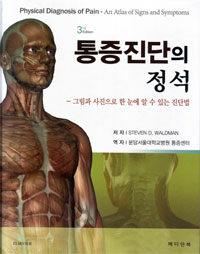 통증진단의 정석 : 그림과 사진으로 한 눈에 알 수 있는 진단법 3판
