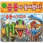 공룡이 돌아왔다 퍼즐 (8절)