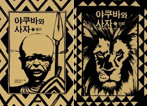 야쿠바와 사자 세트 - 전2권