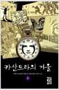 [중고] 카산드라의 거울 세트 - 전2권